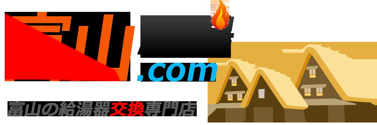 富山 給湯器・ボイラー 激安価格 交換工事|富山給湯.com